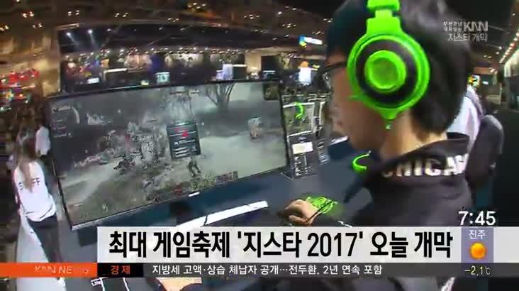 국내 최대 게임축제 '지스타 2017′ 오늘 개막