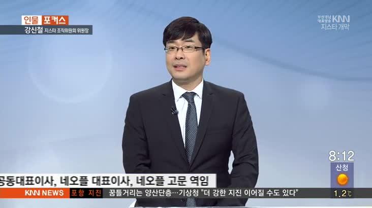 (인물포커스) 강신철 지스타조직위원회 위원장