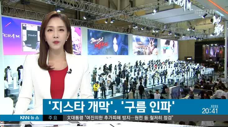 역대 최대 규모 지스타 2017 개막