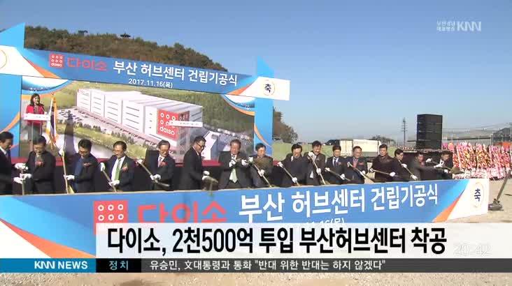 다이소 부산에 최첨단 물류센터 착공…7백명 고용 기대