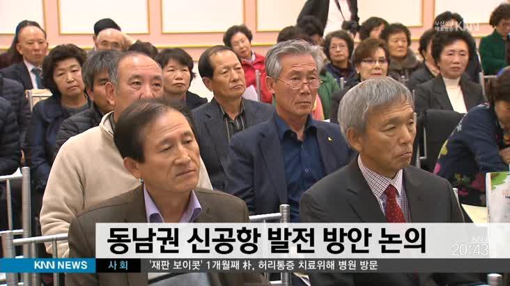 동남권 신공항 과제와 발전 방안 논의