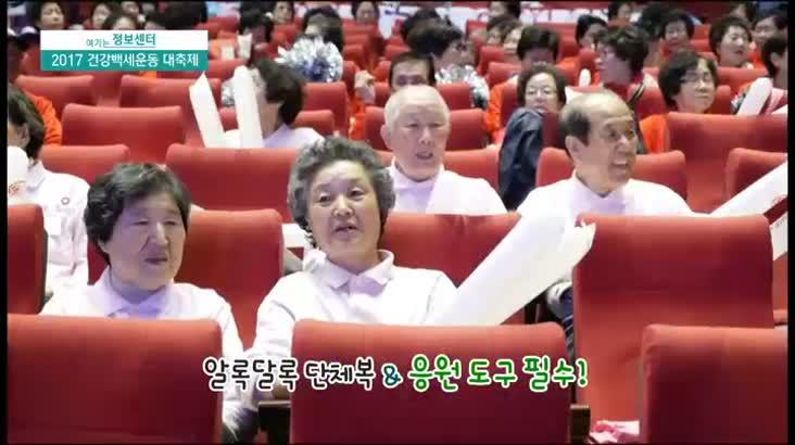 (11/13 방영) 2017 건강백세운동교실 발표 대축제