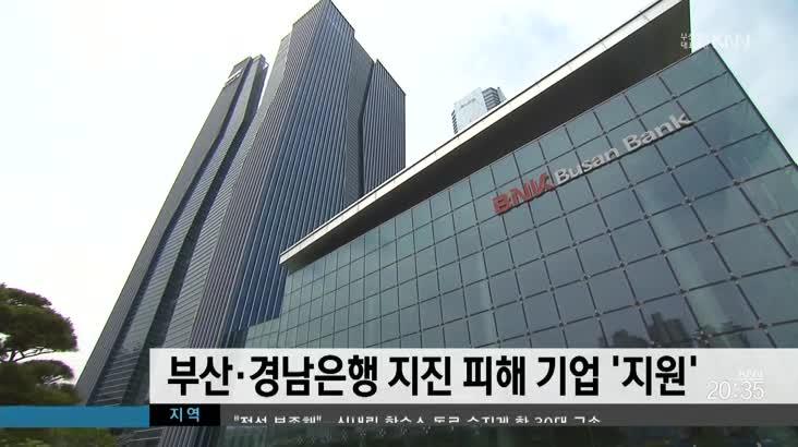 부산*경남은행 지진 피해 기업 자금 지원