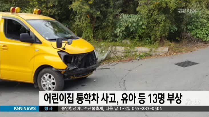 거제 어린이집 통학차 사고, 13명 경상