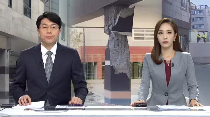 (11/17 방영) 뉴스아이