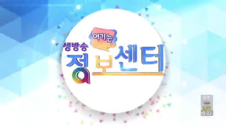 (11/17 방영) 생방송 여기는 정보센터