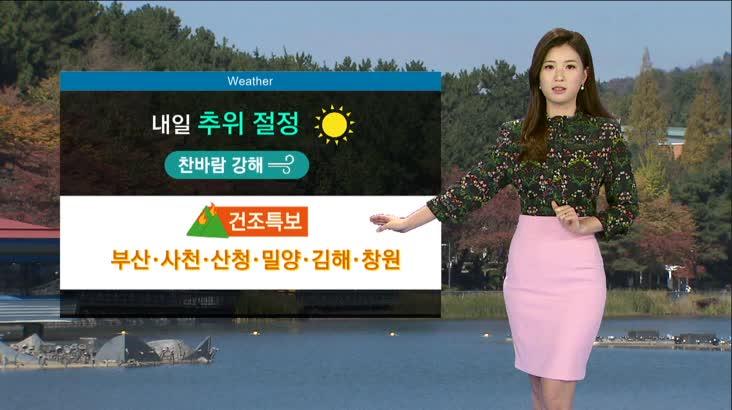 뉴스아이 날씨 11월28일(토)