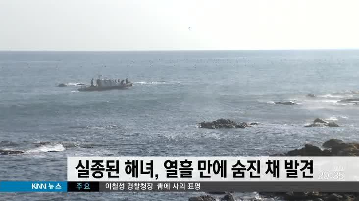 실종된 해녀, 열흘 만에 숨진 채 발견