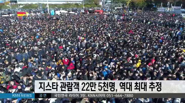지스타 관람객 22만 5천명, 역대 최대 추정