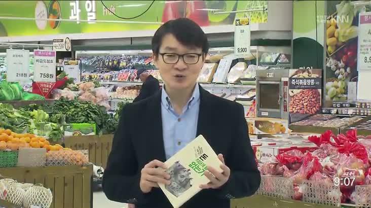 (11/19 방영) 돈 착하게 벌 수는 없는가(김진국/농협 부산경남유통 대표이사)