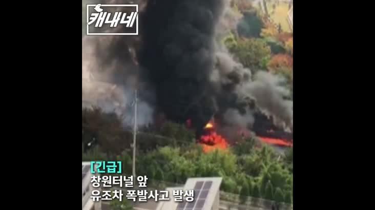 [캐내네]긴급-창원터널 앞 기름통 폭발 사고 발생