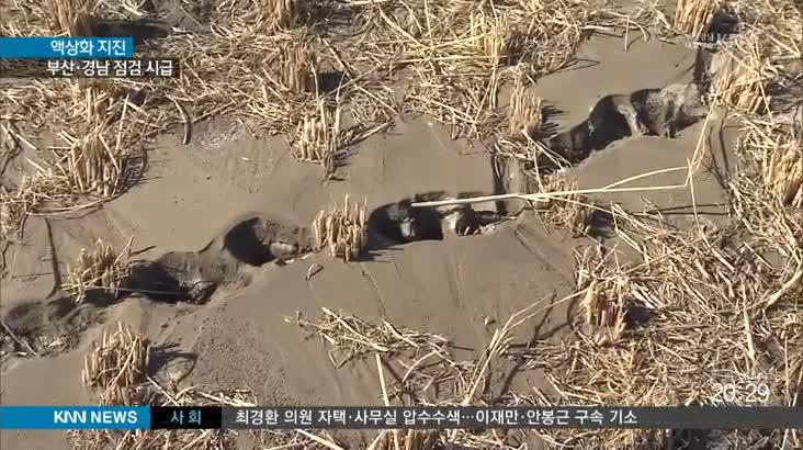 연약지반 부산경남,'액상화' 취약…점검 시급