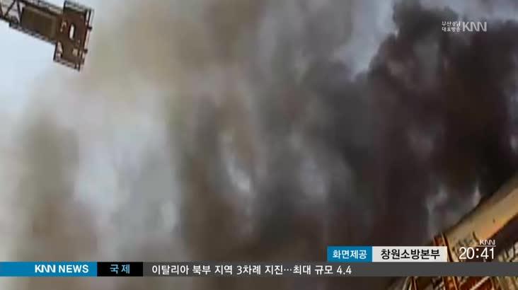 창원 아파트 신축현장서 불, 10여명 대피
