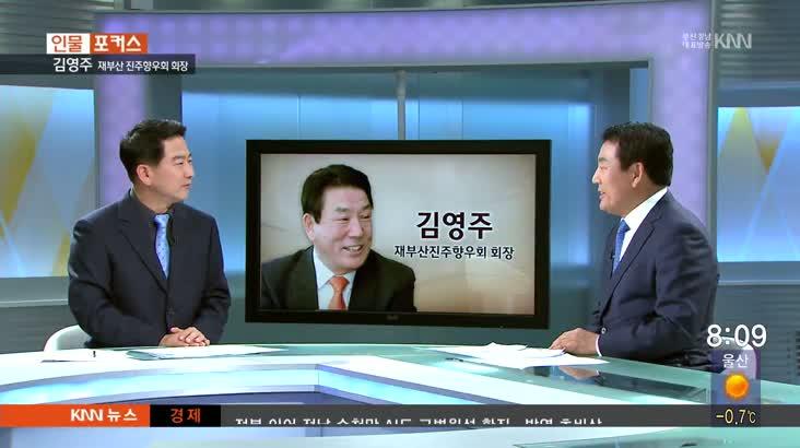 (인물포커스) 김영주 - 재부산 진주향우회 회장