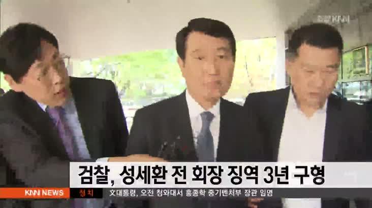 검찰, 성세환 전 회장 징역 3년 구형
