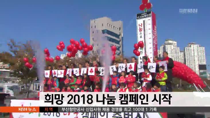 희망 2018 나눔 캠페인 시작