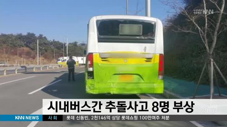 경남서 차량 추돌사고 잇따라