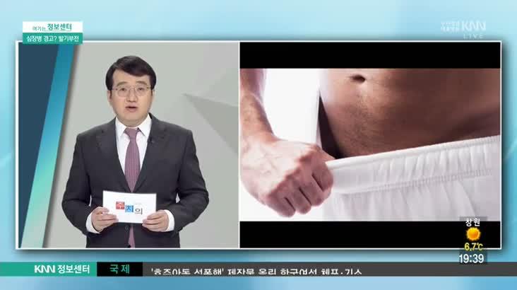 (11/21 방영) 발기부전 (제우스남성의원 / 이석영 원장)