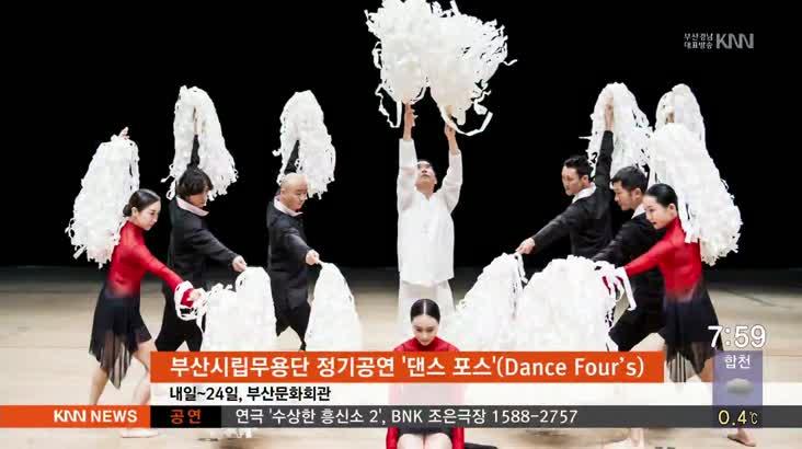 아트앤컬처-부산시립무용단 정기공연 '댄스 포스'