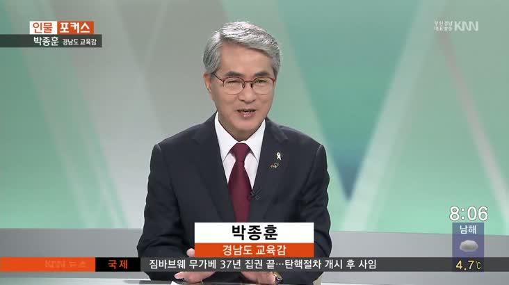 인물포커스 박종훈경남도교육감 20
