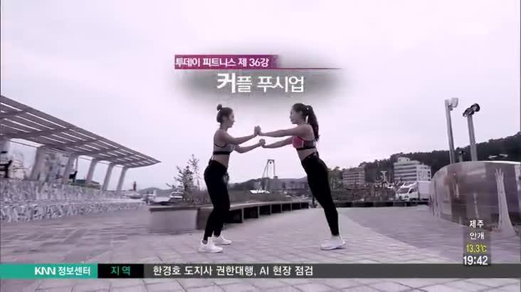 (11/22 방영) 투데이 피트니스 (커플 푸시 업)