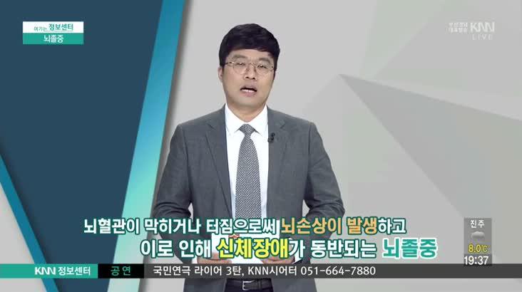 (11/22 방영) 뇌졸중 (한양류마디병원 / 이용건 과장)