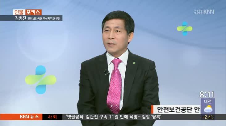 (인물포커스) 김병진 / 안전보건공단 부산지역 본부장