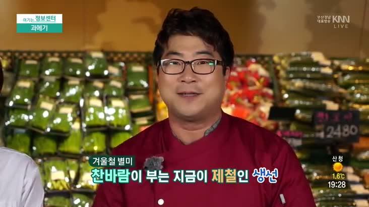 (11/23 방영) 신선한 우리밥상 – 과메기