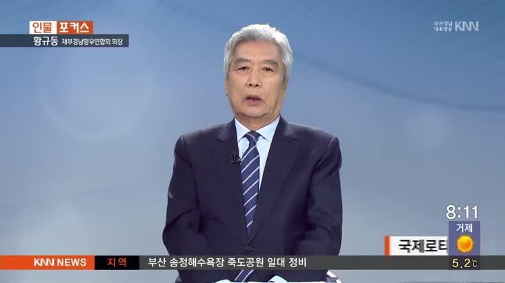 (인물포커스) 황규동 / 재부경남향우연합회 회장
