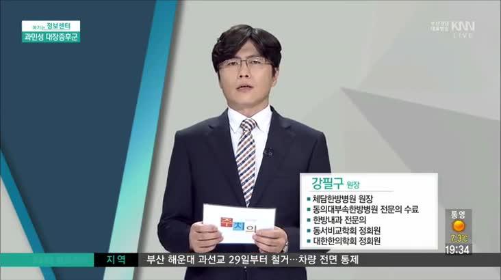 (11/24 방영) 과민성 대장증후군 (체담한방병원 / 강필구 원장)