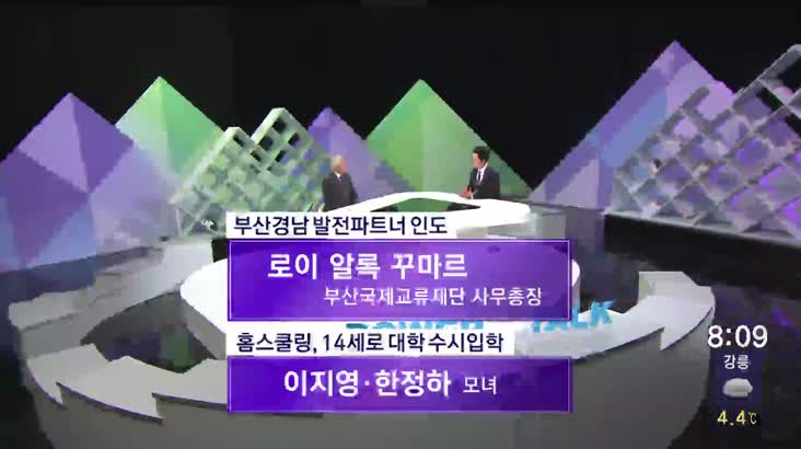 (11/26 방영) 파워토크 – 부산경남 발전파트너 인도, 14세로 대학 수시입학