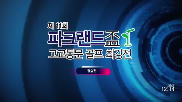 (11/25 방영) 제11회 파크랜드배 고교동문 골프최강전