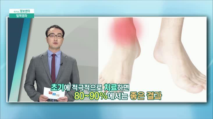 (11/27 방영) 발목염좌 (부산고려병원 관절센터 / 박종태 과장)