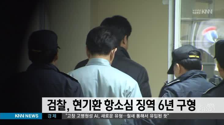 검찰, 현기환 항소심 징역 6년 구형