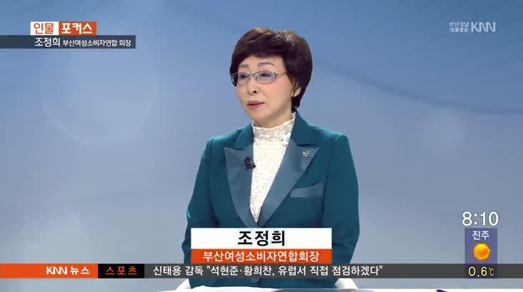 (인물포커스) 조정희 / 부산여성소비자연합 회장