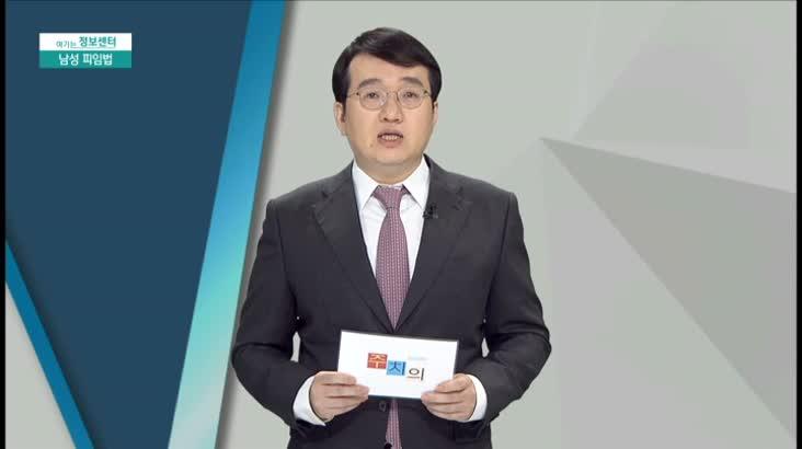 (11/28 방영) 정관수술 (제우스남성의원 / 이석영 원장)
