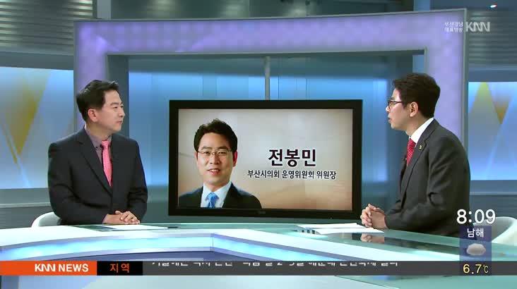 (인물포커스) 전봉민 / 부산시의회 운영위원회 위원장