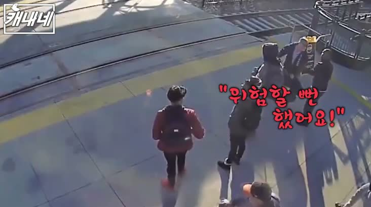 [캐내네]헐레벌떡 달려와 붙잡는 남자?