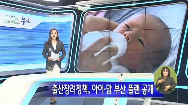 출산장려정책, 아이 맘 부산 플랜 공개