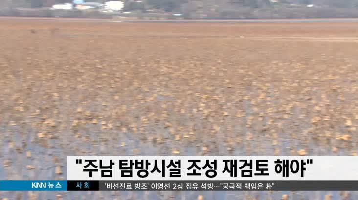 """환경단체,""""주남저수지 탐방시설 조성 재검토""""주장"""