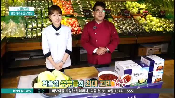 (11/30 방영) 신선한 우리밥상 – 절임배추 & 김장양념