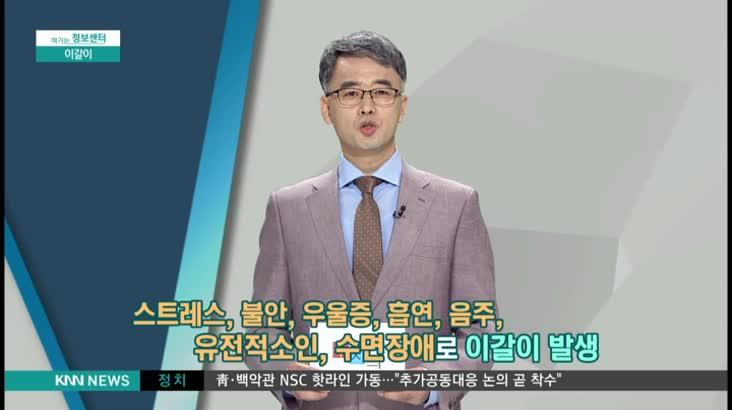 (11/30 방영) 이갈이 (이루미치과 / 전영진 원장)