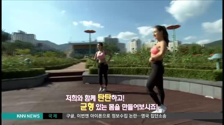 (11/30 방영) 투데이 피트니스 (굿모닝 앤 로우)