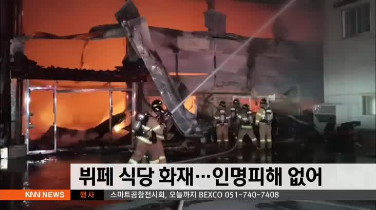 뷔페 식당, 원인 불상 화재