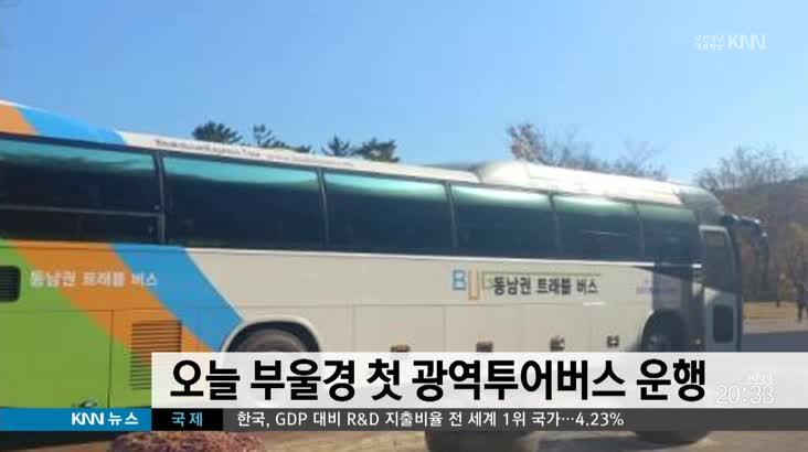 오늘 부울경 첫 광역투어버스 운행