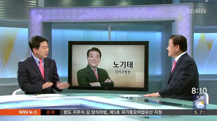 (인물포커스) 노기태 / 부산시 강서구청장