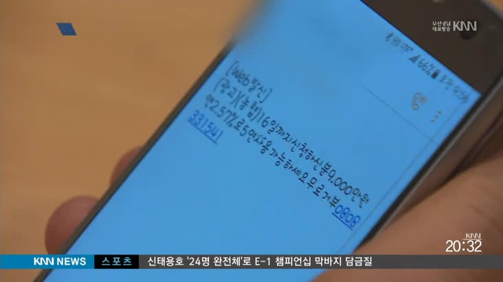 단독)신종 OTP 보이스피싱,경찰 수사