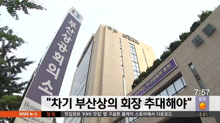 """시민연대 """"차기 부산상의 회장 추대제로 해야"""""""
