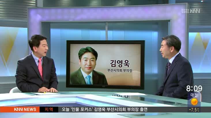 (인물포커스) 김영욱 부산시의회 부의장