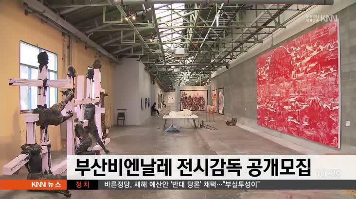 부산비엔날레 전시감독 공개모집